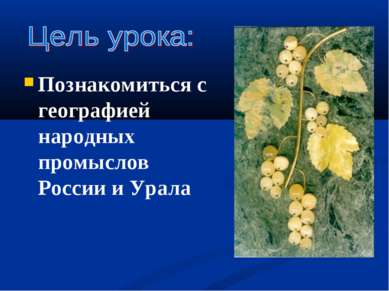 Познакомиться с географией народных промыслов России и Урала