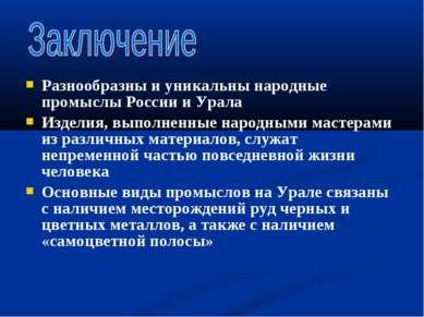 Разнообразны и уникальны народные промыслы России и Урала Изделия, выполненны...