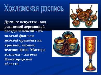 Древнее искусство, вид расписной деревянной посуды и мебели. Это золотой фон ...