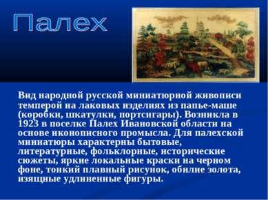 Вид народной русской миниатюрной живописи темперой на лаковых изделиях из пап...