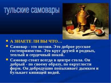 А ЗНАЕТЕ ЛИ ВЫ ЧТО… Самовар - это поэзия. Это доброе русское гостеприимство. ...