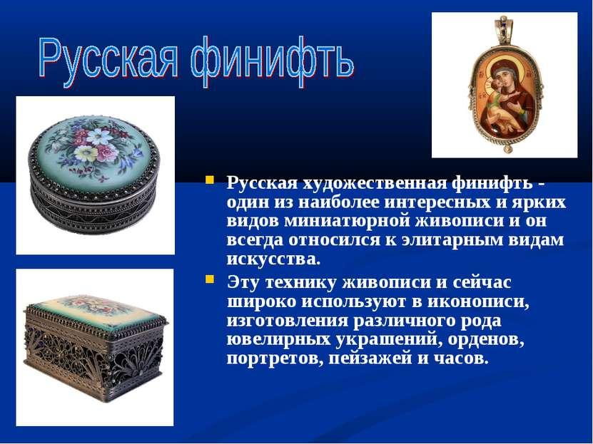 Русская художественная финифть - один из наиболее интересных и ярких видов ми...