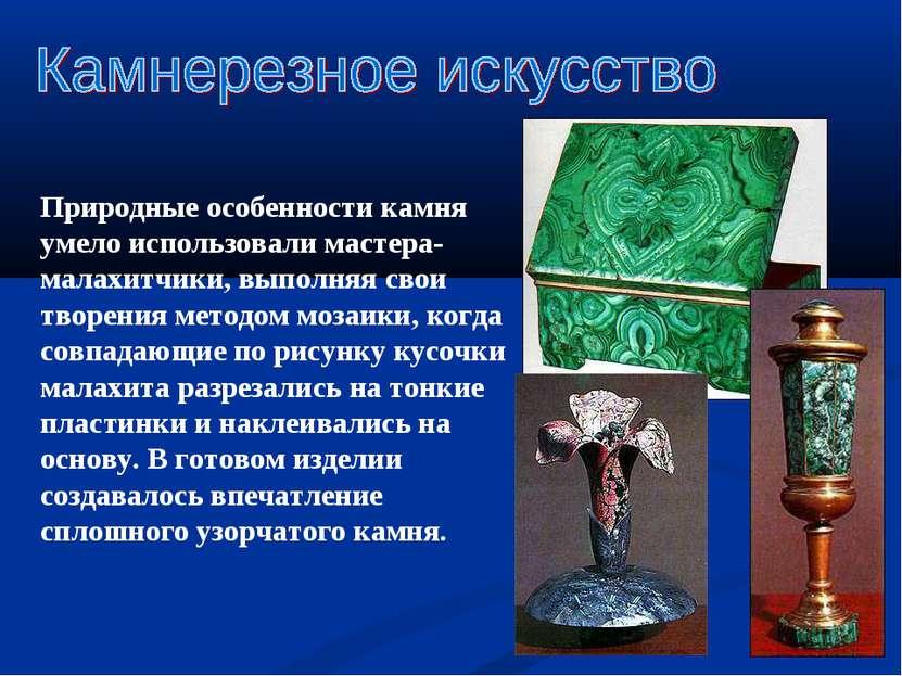 Природные особенности камня умело использовали мастера-малахитчики, выполняя ...
