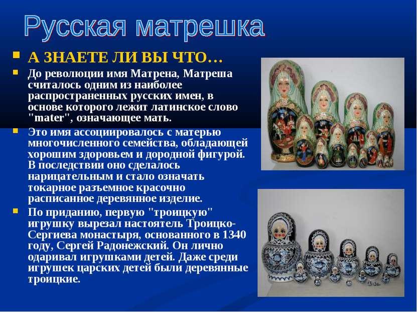 А ЗНАЕТЕ ЛИ ВЫ ЧТО… До революции имя Матрена, Матреша считалось одним из наиб...