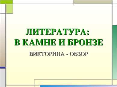 ЛИТЕРАТУРА: В КАМНЕ И БРОНЗЕ ВИКТОРИНА - ОБЗОР