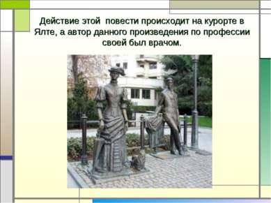 Действие этой повести происходит на курорте в Ялте, а автор данного произведе...