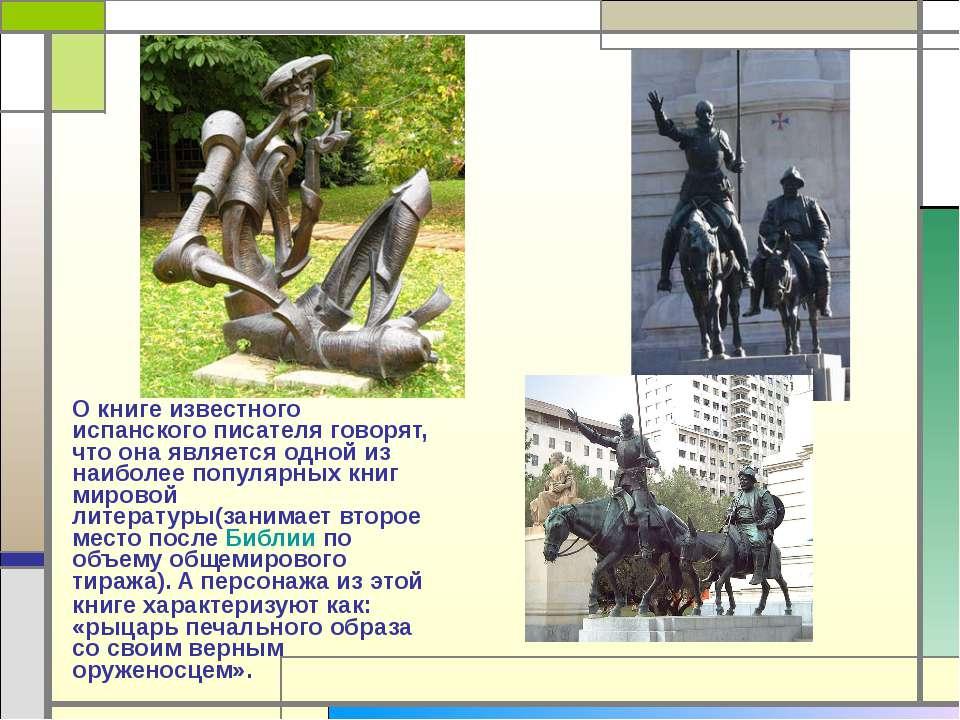 О книге известного испанского писателя говорят, что она является одной из наи...