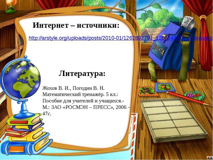 http://arstyle.org/uploads/posts/2010-01/1262892791_1255542502_2-kopiya.jpg И...