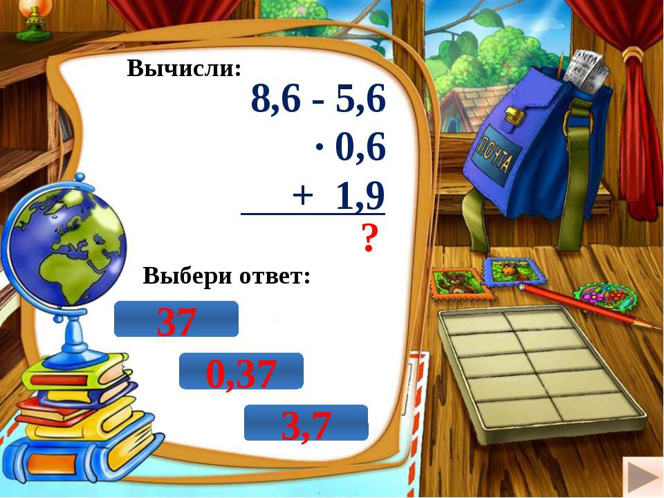 Вычисли: 8,6 - 5,6 · 0,6 + 1,9 ? Выбери ответ: 0,37 3,7 37