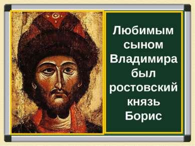 Любимым сыном Владимира был ростовский князь Борис