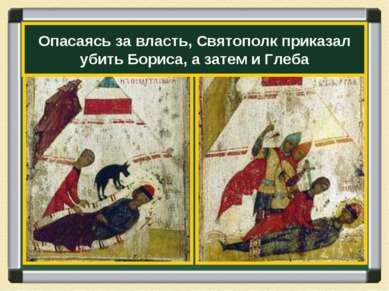 Опасаясь за власть, Святополк приказал убить Бориса, а затем и Глеба