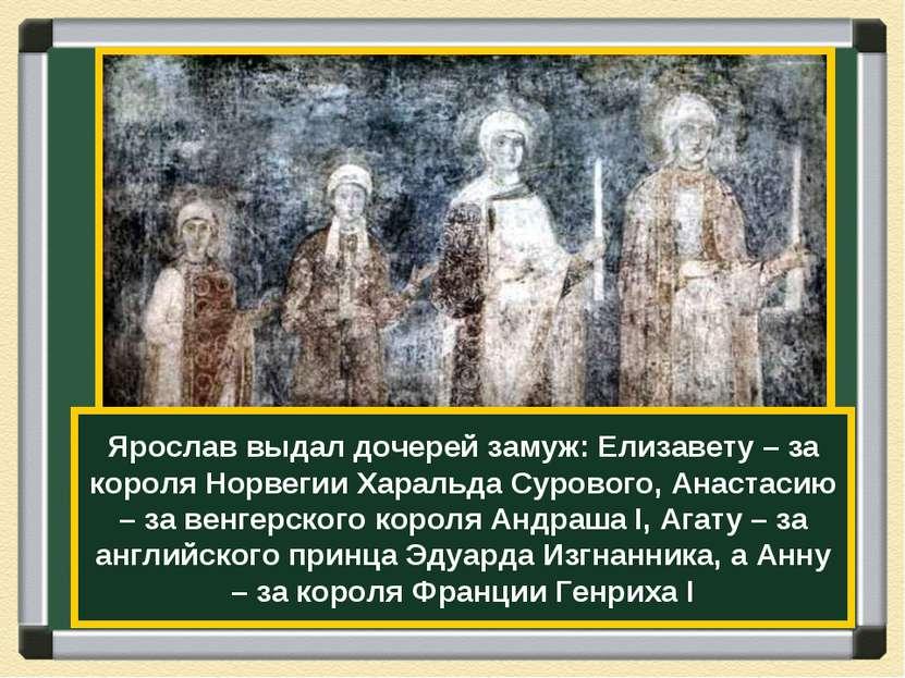 Ярослав выдал дочерей замуж: Елизавету – за короля Норвегии Харальда Сурового...