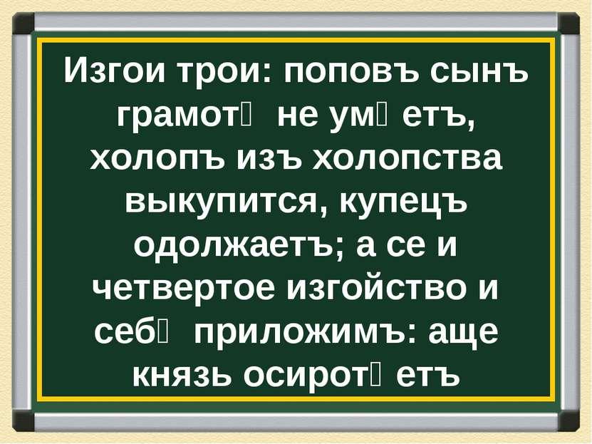 Изгои трои: поповъ сынъ грамотѣ не умѣетъ, холопъ изъ холопства выкупится, ку...