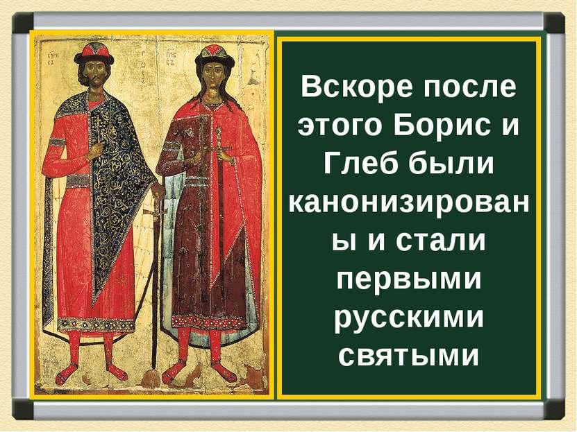 Вскоре после этого Борис и Глеб были канонизированы и стали первыми русскими ...