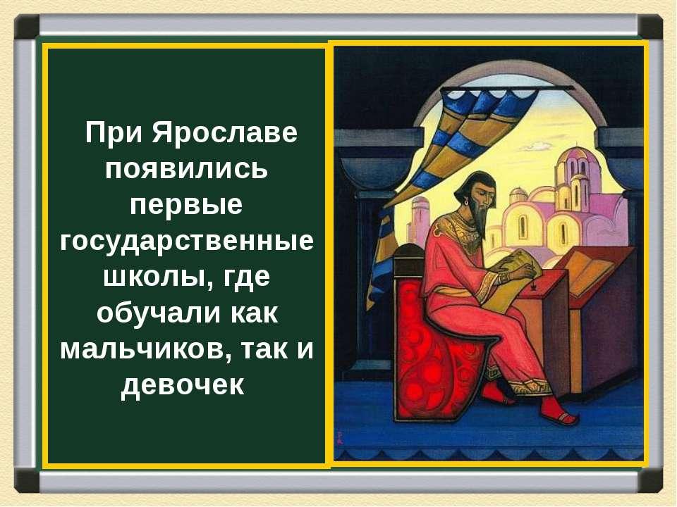 При Ярославе появились первые государственные школы, где обучали как мальчи...