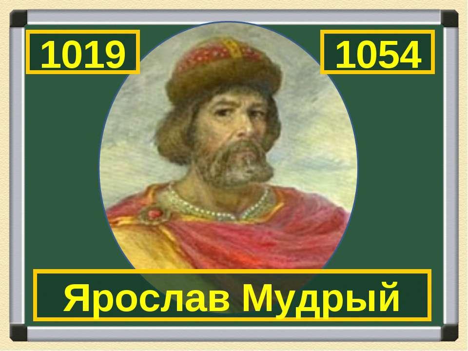 Ярослав Мудрый 1019 1054