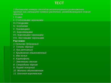 ТЕСТ 1.Выпишите номера способов вегетативного размножения, против них запишит...
