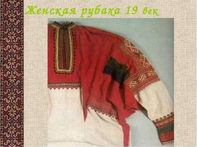 Женская рубаха 19 век