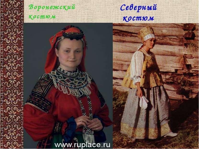 Воронежский костюм Северный костюм