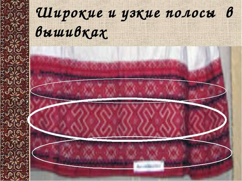 Широкие и узкие полосы в вышивках
