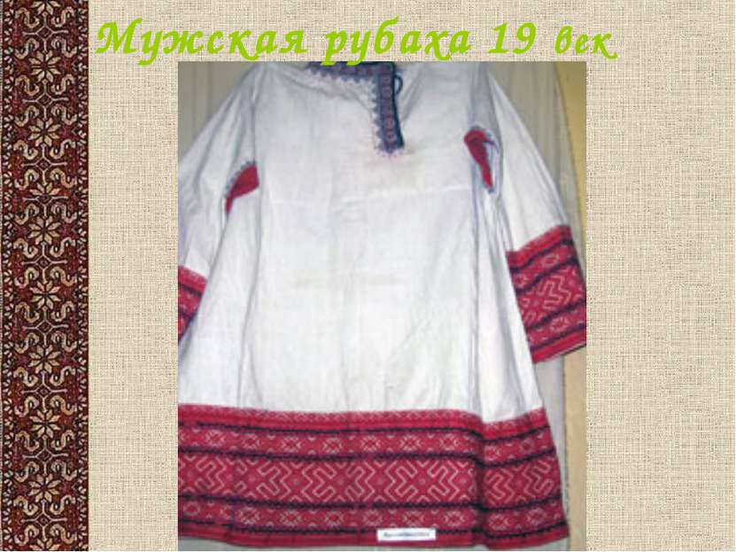 Мужская рубаха 19 век