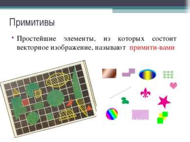 Примитивы Простейшие элементы, из которых состоит векторное изображение, назы...