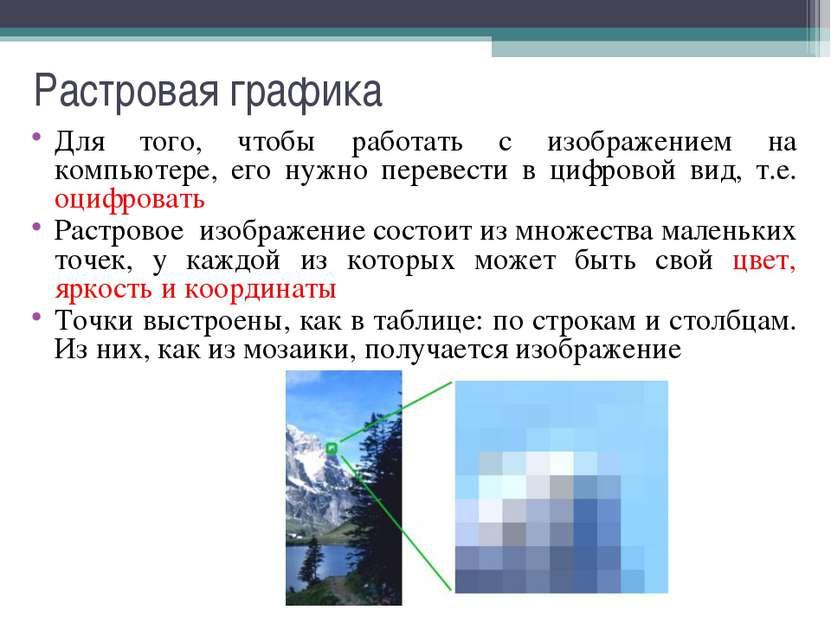 Растровая графика Для того, чтобы работать с изображением на компьютере, его ...