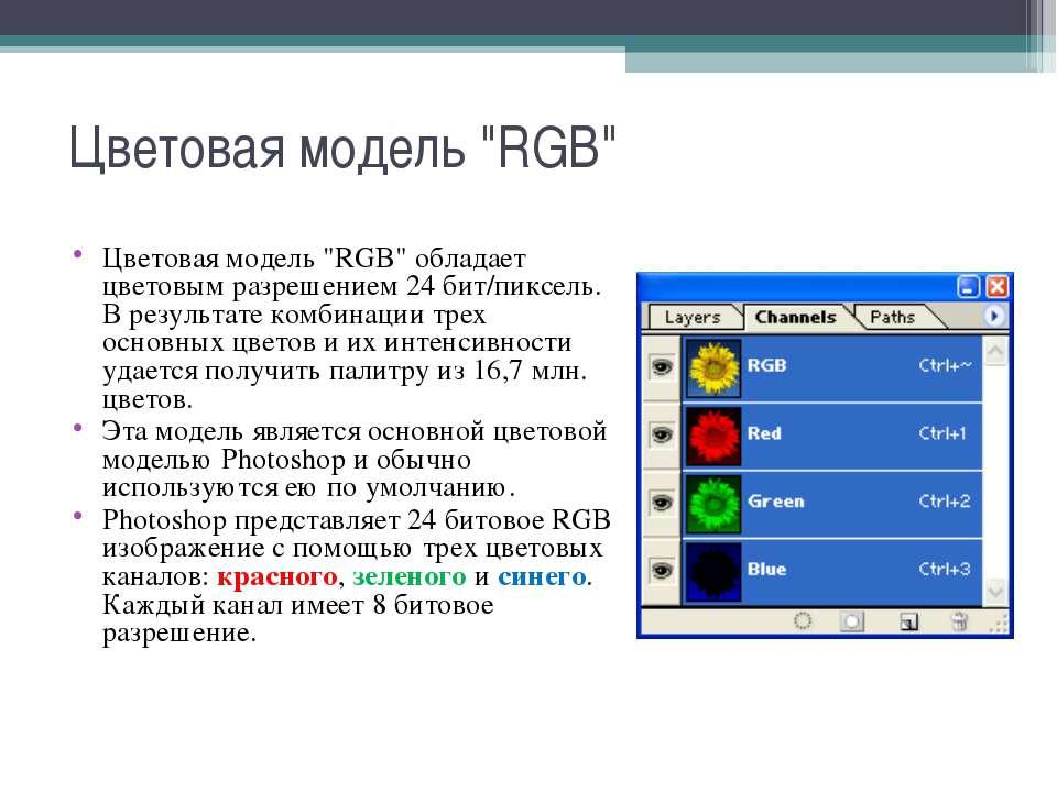 """Цветовая модель """"RGB"""" Цветовая модель """"RGB"""" обладает цветовым разрешением 24 ..."""