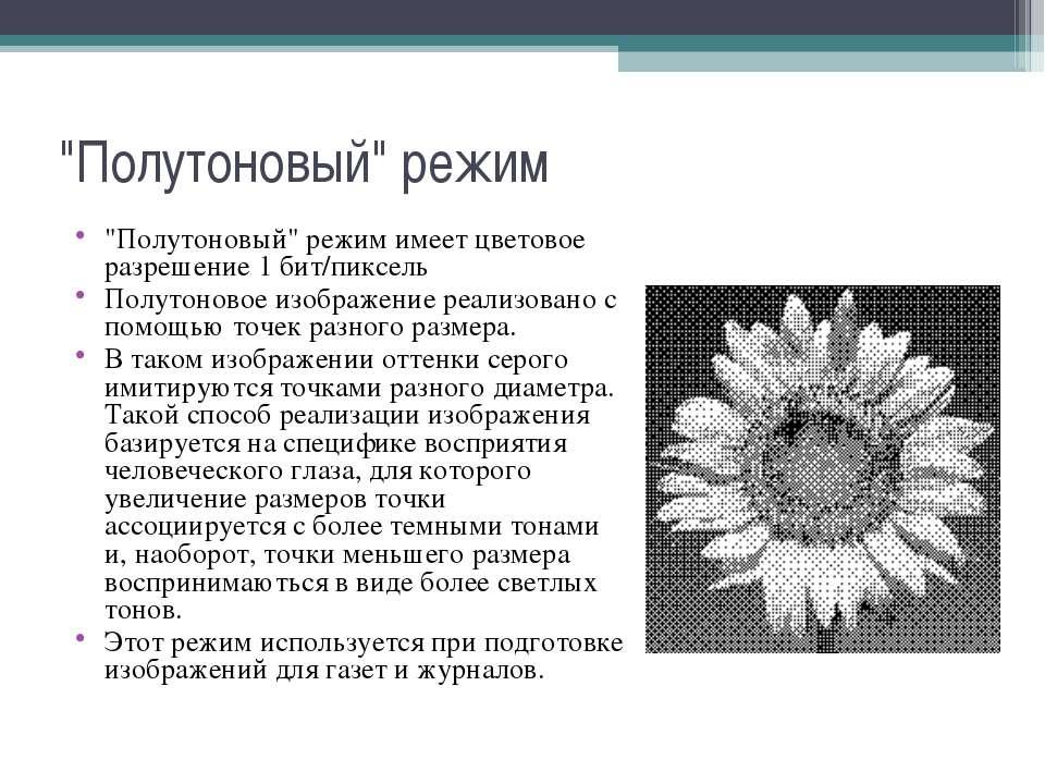 """""""Полутоновый"""" режим """"Полутоновый"""" режим имеет цветовое разрешение 1 бит/пиксе..."""