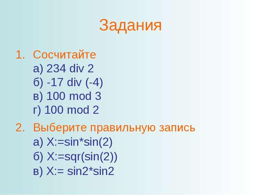 Задания Сосчитайте а) 234 div 2 б) -17 div (-4) в) 100 mod 3 г) 100 mod 2 Выб...