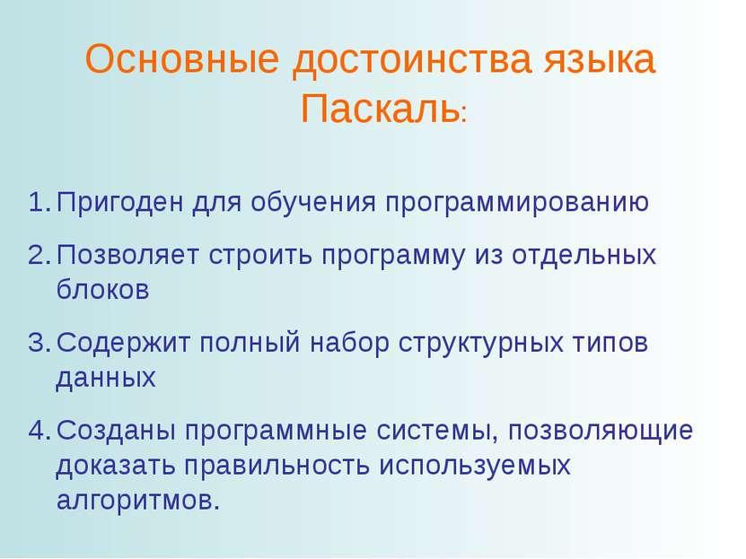 Основные достоинства языка Паскаль: Пригоден для обучения программированию По...