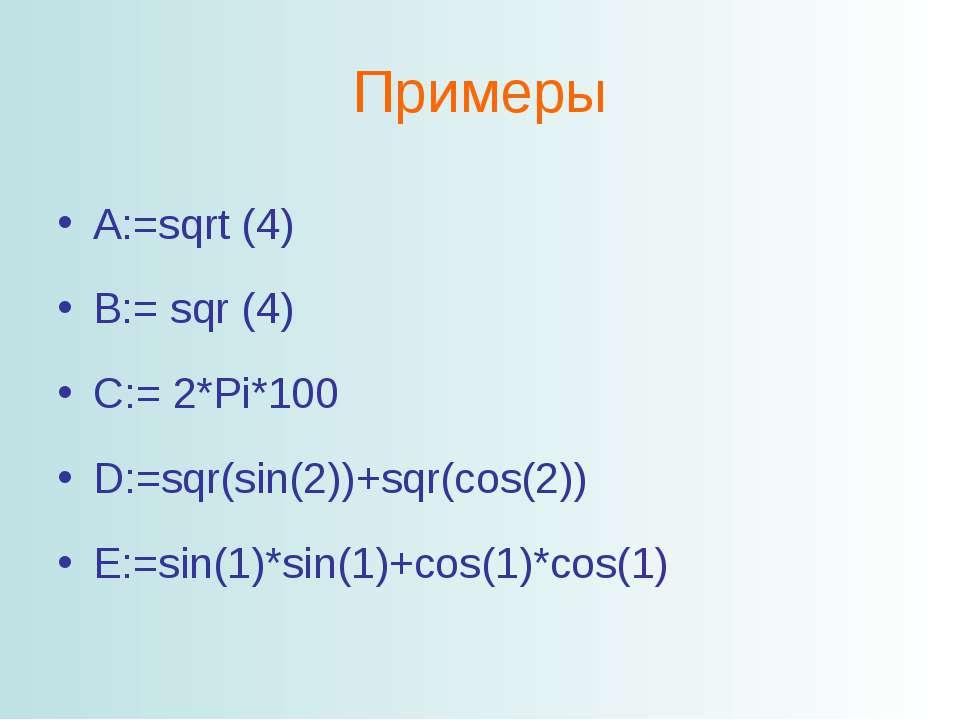 Примеры A:=sqrt (4) B:= sqr (4) C:= 2*Pi*100 D:=sqr(sin(2))+sqr(cos(2)) E:=si...