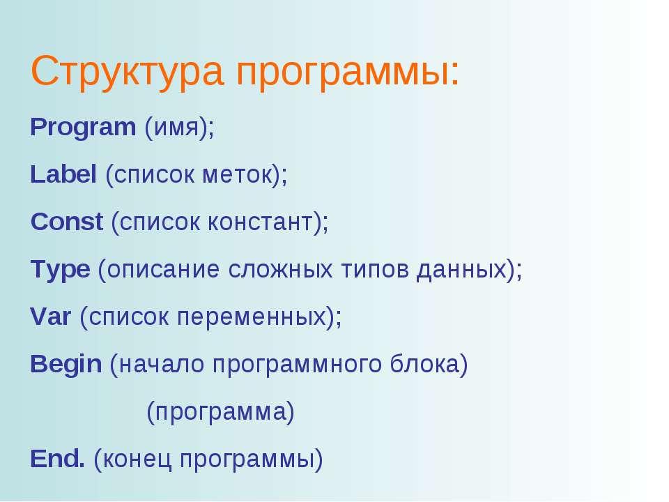 Структура программы: Program (имя); Label (список меток); Const (список конст...