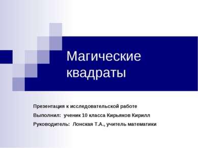 Магические квадраты Презентация к исследовательской работе Выполнил: ученик 1...