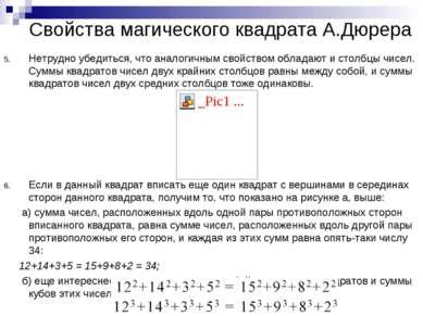Свойства магического квадрата А.Дюрера Нетрудно убедиться, что аналогичным св...