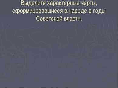 Выделите характерные черты, сформировавшиеся в народе в годы Советской власти.