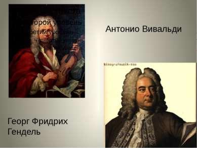 Антонио Вивальди Георг Фридрих Гендель