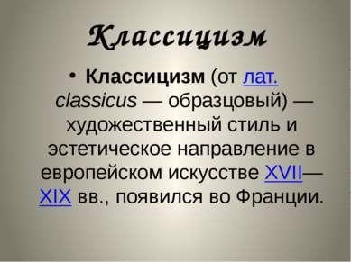 Классицизм Классицизм (отлат.classicus— образцовый)— художественный стиль...