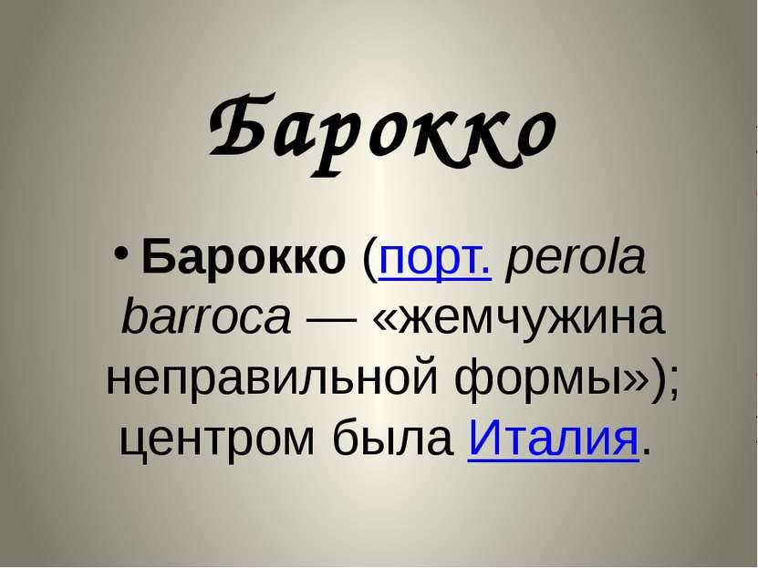 Барокко Барокко(порт.perola barroca— «жемчужина неправильной формы»); цент...