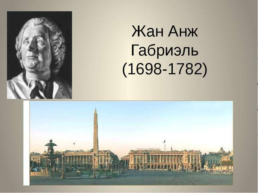 Жан Анж Габриэль (1698-1782)