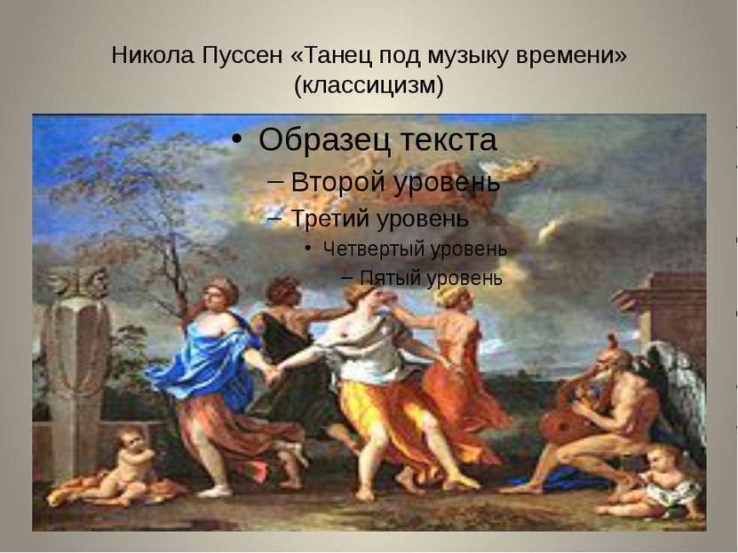 Никола Пуссен «Танец под музыку времени» (классицизм)