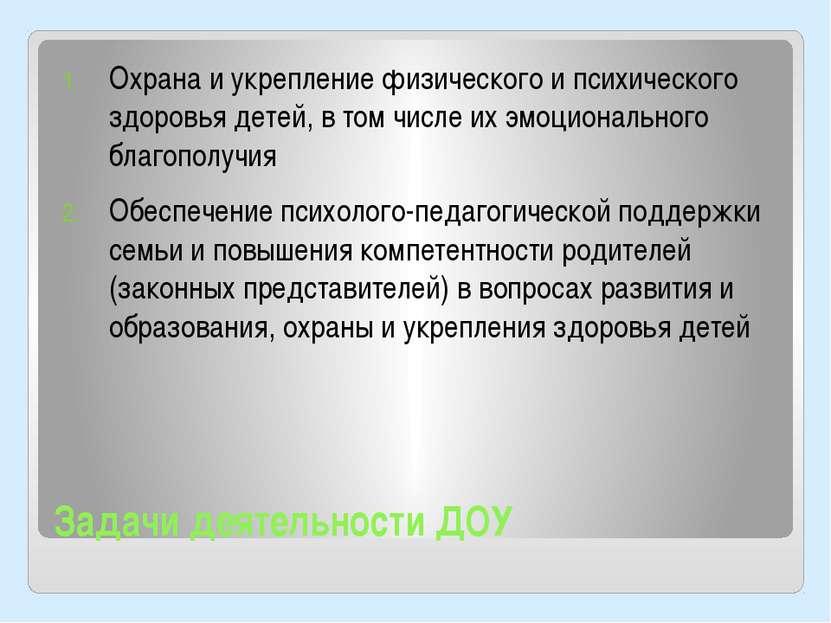 Задачи деятельности ДОУ Охрана и укрепление физического и психического здоров...