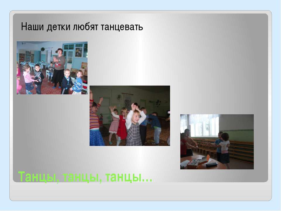 Танцы, танцы, танцы… Наши детки любят танцевать