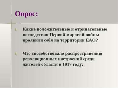 Опрос: Какие положительные и отрицательные последствия Первой мировой войны п...
