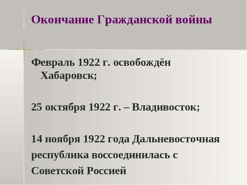 Окончание Гражданской войны Февраль 1922 г. освобождён Хабаровск; 25 октября ...