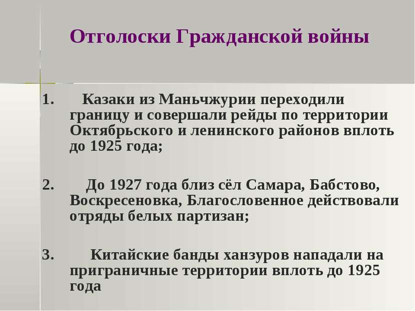 Отголоски Гражданской войны 1. Казаки из Маньчжурии переходили границу и сове...