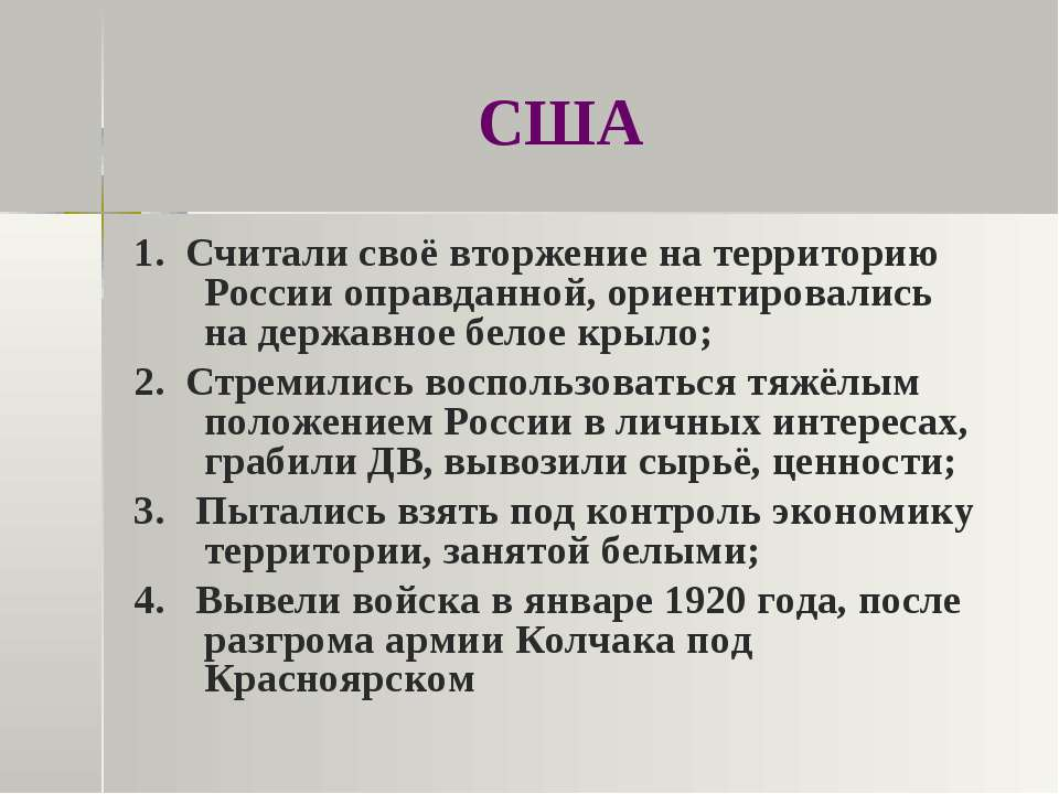 США 1. Считали своё вторжение на территорию России оправданной, ориентировали...