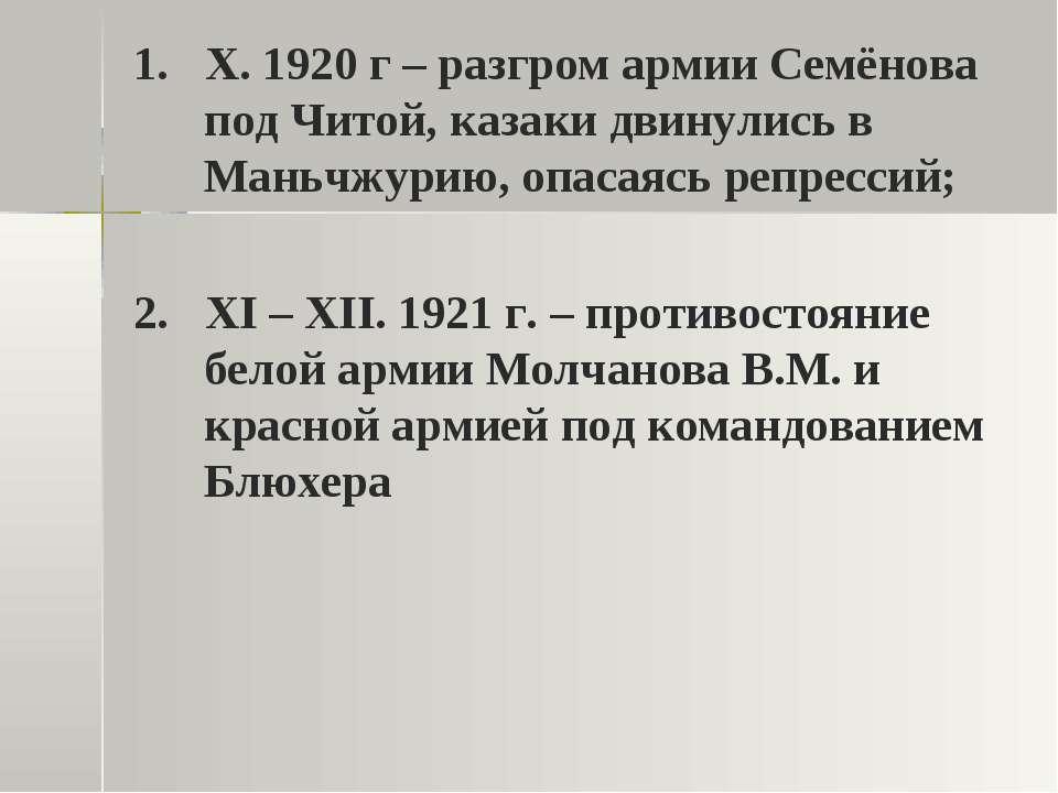1. X. 1920 г – разгром армии Семёнова под Читой, казаки двинулись в Маньчжури...