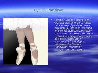 Пуанты как люди Великая Ольга Спесивцева станцовывала их за сезон до тысячи п...