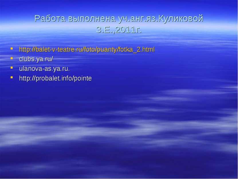 Работа выполнена уч.анг.яз.Куликовой З.Е.,2011г. http://balet-v-teatre.ru/fot...